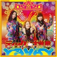 ティッケー大作戦!〜YAVAY / HYPER TICKEEE QUEENの歌 【ハイパー・デラックス・エディション 2CD】