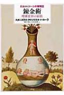錬金術 精神変容の秘術 イメージの博物誌