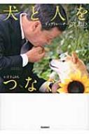 犬と人をつなぐ ドッグトレーナー宮忠臣 ヒューマンノンフィクション