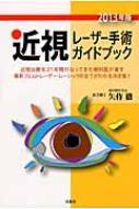 近視レーザー手術ガイドブック 2013年版