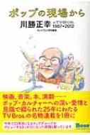 ポップの現場から〜川勝正幸 in TV Bros.1987‐2012