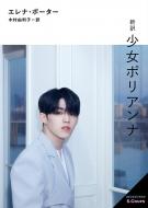 《SEVENTEEN文庫 S.COUPS》新訳 少女ポリアンナ[角川文庫]