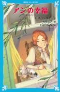 アンの幸福 赤毛のアン 4 講談社青い鳥文庫
