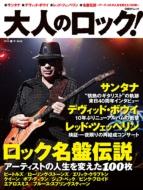 大人のロック! 2013春 Vol.32