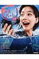 連続テレビ小説 あまちゃん 1 Nhkドラマ・ガイド