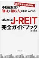 はじめてのJ‐REIT完全ガイドブック 不動産投信で銀行預金の300倍も!「儲け」と「副収入」を手に入れる!