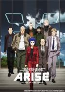 攻殻機動隊ARISE 1