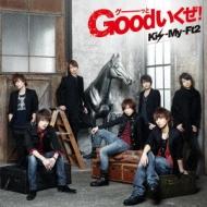 Goodいくぜ! (+CD)【初回限定盤】
