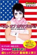 ベスト オブ オバマブログ 2 【通常版】