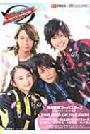 「ゴーバスターズ」キャラクターブック Vol.2 (仮)Tokyonews Mook