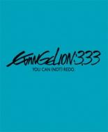 ヱヴァンゲリヲン新劇場版:Q EVANGELION:3.33 YOU CAN (NOT)REDO.