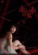赤い糸の女 DVD-BOX 下