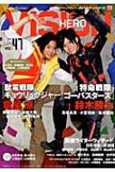 HERO VISION Vol.47 Tokyonews Mook