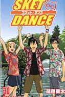 SKET DANCE 30 ジャンプコミックス