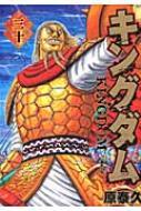 キングダム 30 ヤングジャンプコミックス