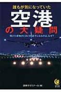 誰もが気になっていた空港の大疑問 KAWADE夢文庫