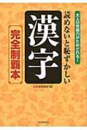 読めないと恥ずかしい漢字 完全制覇本