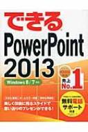 できるPowerPoint2013 Windows8/7対応 できるシリーズ