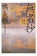 無名抄 現代語訳付き 角川ソフィア文庫