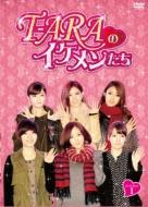 T-ARAのイケメンたち DVD-BOX1