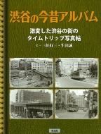 渋谷の今昔アルバム 激変した渋谷の街のタイムトリップ写真帖