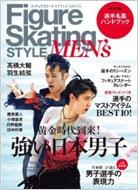 フィギュアスケートSTYLE MEN's インフォレストムック