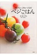 ベジごはん 老けない、きれいになる! 講談社のお料理BOOK