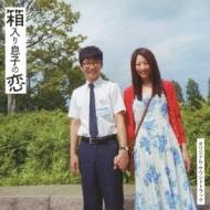 「箱入り息子の恋」オリジナル・サウンドトラック