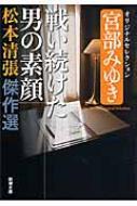 松本清張傑作選 戦い続けた男の素顔 宮部みゆきオリジナルセレクション 新潮文庫