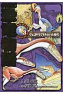 COMIC恐竜物語 3 ヴェロキラプトルのいた時代