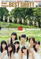 Hello! Project BEST SHOT!! Vol.20 ワニムックシリーズ