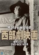 ハリウッド西部劇映画 傑作シリーズ DVD-BOX Vol.4