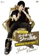 ジェジュン in コードネーム:ジャッカル Making Film Part1-Jackal comes!