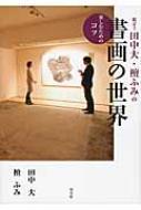 鑑定士田中大・檀ふみの書画の世界 楽しむためのコツ 世界へひろがる書画アート