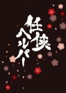 任侠ヘルパー スペシャル・エディション