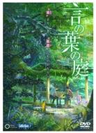劇場アニメーション 「言の葉の庭」DVD