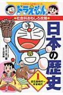 ドラえもんの社会科おもしろ攻略 日本の歴史 1 旧石器時代〜平安時代 ドラえもんの学習シリーズ