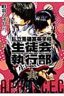 新装版 私立荒磯高等学校生徒会執行部 上 Idコミックス / Zero-sumコミックス