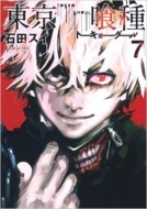 東京喰種 トーキョーグール 7 ヤングジャンプコミックス