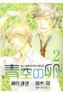 青空の卵 2 ウィングス・コミックス