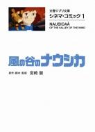シネマ・コミック 1 風の谷のナウシカ 文春ジブリ文庫