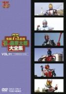 石ノ森章太郎大全集 VOL.11