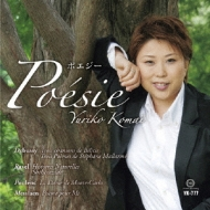 Poesie-french Modern Melodies: 駒井ゆり子(S)遠藤奏恵(P)