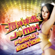 Saikyou Jinsoku J -Mix Funkot Edition-