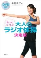 DVD付き もっとスゴイ!大人のラジオ体操決定版 講談社の実用book