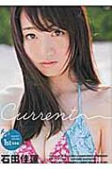 石田佳蓮 1st写真集 「current」 Tokyonews Mook