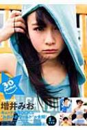 増井みお1st写真集 「30(Mio)pocket」 Tokyonews Mook