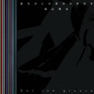 誕生日には真白な百合を/Get the groove 【初回限定「Get the groove」Music Clip DVD付盤】