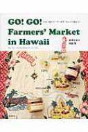 GO!GO!Farmers' Market in Hawaii ハワイのファーマーズマーケットへ行こう!