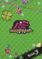 プリティーリズム・ディアマイフューチャー DVDBOX-3